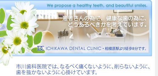 歯科 相模原 歯医者